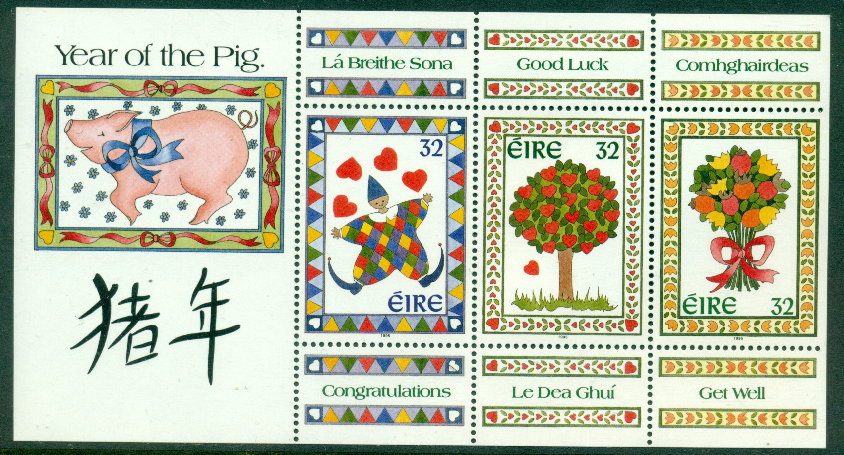 1995 year of the pig - Chinese New Year 1995